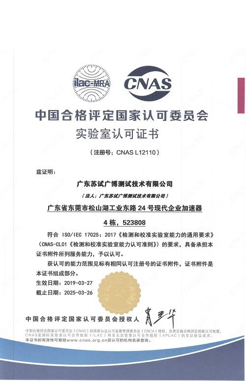 广东苏试广博测试技术有限公司-CNAS中文证书.jpg